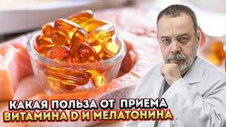 Диетолог Ковальков о приеме таких препаратов, как Мелатонин и Витамин Д