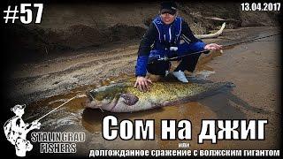 Сом на джиг или долгожданное сражение с волжским гигантом - 13.04.2017