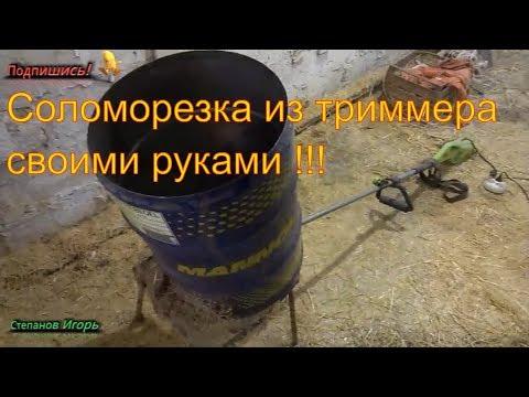 Самодельная зернодробилка 253