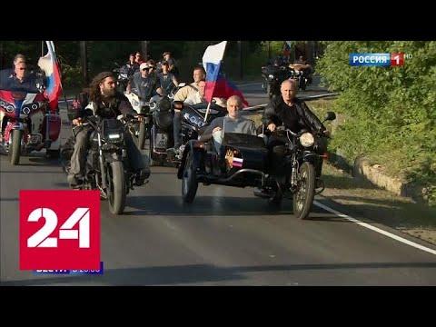 Cкорость в пределах нормы: мотоциклист Путин взял с собой пассажиров - Россия 24