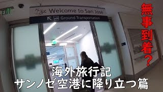 【海外旅行記】アメリカ旅行編 1話〔サンノゼ空港に降り立つ!〕