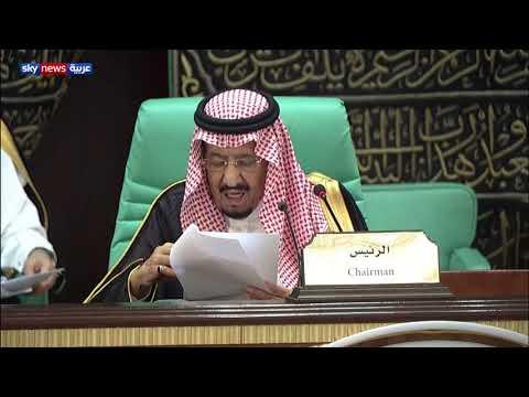 كلمة العاهل السعودي الملك سلمان بن عبد العزيز في افتتاح أعمال القمة الإسلامية في مكة