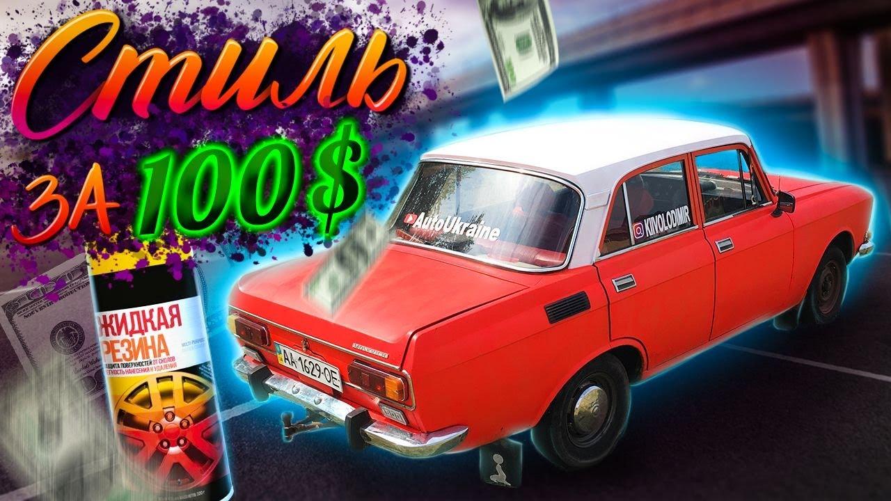 Покраска авто жидкой резиной из баллончика: плюсы и минусы или Стиль за 100$