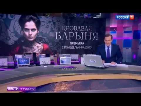 Смотреть Сериал «Кровавая барыня». Юлия Снигирь в образе Салтычихи. Вести в субботу онлайн