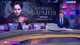 Сериал «Кровавая барыня». Юлия Снигирь в образе Салтычихи. Вести в субботу