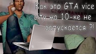 Запуск GTA vice city на windows 10 (fix DirectPlay + 640x480)