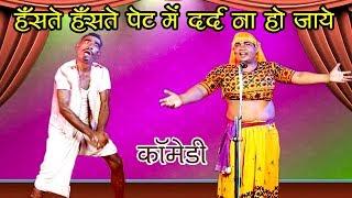 पत्नी के चढ़ा भूत  - हँसा हँसा कर लोटपोट कर देने वाली कॉमेडी - Bhojpuri Comedy Video