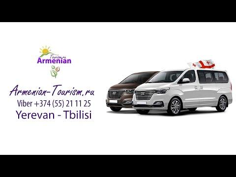 Такси Ереван Аэропорт Звартноц Тбилиси