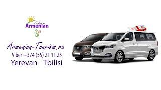 Такси Ереван Аэропорт Тбилиси.(Компания Armenian-Tourism предлагает ещё одну услугу. Такси из Еревана в Тбилиси. Тел.+7(965)088-77-55 Тел.+374(55)21-11-25. http://arme..., 2015-08-01T04:26:52.000Z)