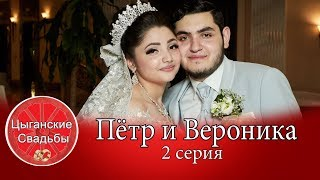 Цыганская свадьба 2019 года. Пётр и Вероника. 2 серия