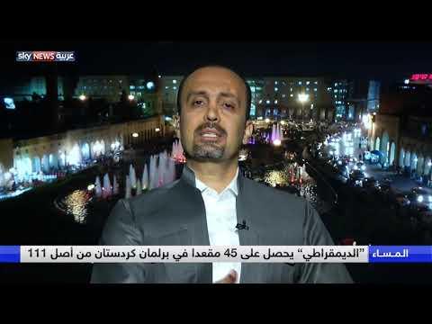 كردستان العراق ... الحزب الديمقراطي في الصدارة  - نشر قبل 26 دقيقة