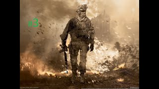 Call of Duty Modern Warfare 2: Часть 3