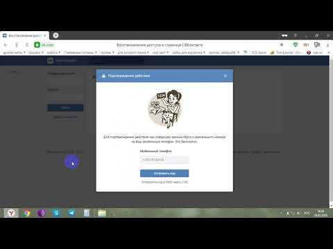 Как восстановить забытый пароль ВК