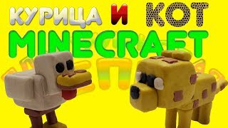 КАК СЛЕПИТЬ КУРИЦУ И КОТА ИЗ MINECRAFT ИЗ ПЛАСТИЛИНА | PLASTECINE CAT AND CHICKEN FROM MINECRAFT