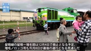 JR北海道: さよなら「増毛ノロッコ号」