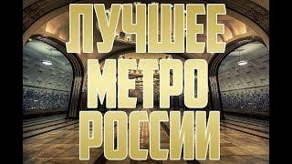 ТОП 7 ЛУЧШЕГО МЕТРО В РОССИИ/Лучший Российский метрополитен/Метро городов России