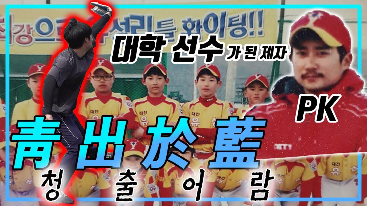 [야구월드] 스승의날 찾아온 제자?? 꿈의 4할 타자로 돌아오다!! (중앙대야구부)