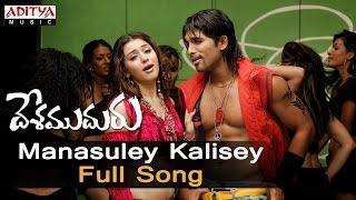 Manasuley Kalisey Full Song ll Desamudhuru Songs ll  Allu Arjun, Hansika Motwani