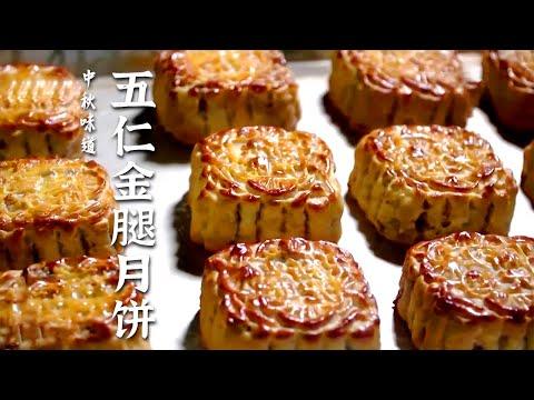 陸綜-美食中國-20210920 品味記憶中的味道讓明月與月餅撞個滿懷每一口都是團圓的味道——中秋月餅特輯
