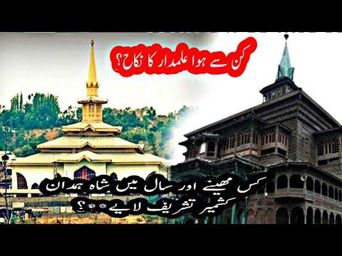Who is Alamdar e Kashmir ? When Did shah e Hamdan Came To Kashmir ?
