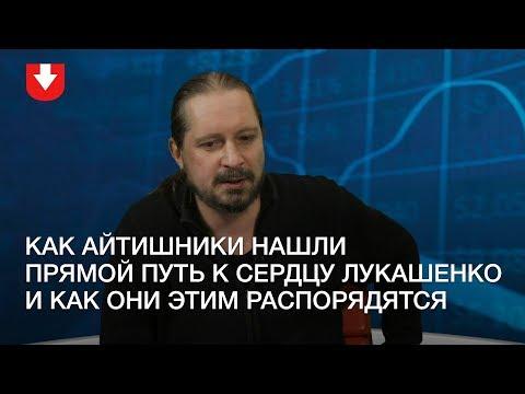 Сможетли дружба айтишиков сЛукашенко повернуть страну от«феодализма» кдемократии для всех