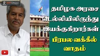 TN govt is run from Delhi - says famous lawyer - 2DAYCINEMA.COM