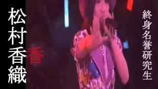 2013年6月8日、日産スタジアムにて開催される選抜総選挙。 SKE48終身名...