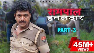 RAMPAL HAWALDAAR रामपाल हवलदार Part-3 | Uttar kumar | Aishwarya Tyagi | New Film 2021 | Norang Thumb