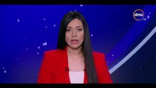 الأخبار - موجز أخبار الثانية عشر لأهم وآخر الأخبار مع دينا عصمت - الأربعاء 24-5-2017