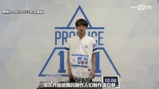 【中字】PRODUCE101第二季 金龍國 김용국 It's 蛋白酥 time