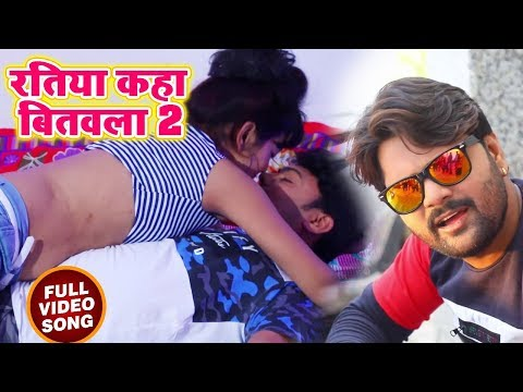 Samar Singh का New सुपरहिट Video SOng - रतिया कहाँ बितवला - 2 - Jobna Hamar - Bhojpuri Songs
