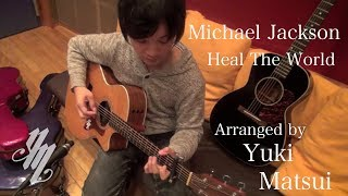 Michael Jackson - Heal The World (acoustic guitar solo ) /Yuki Matsui
