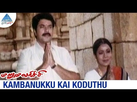 MaruMalarchi Tamil Movie Songs | Kambanukku Kai Video Song | Mammootty | Devayani | SA Rajkumar