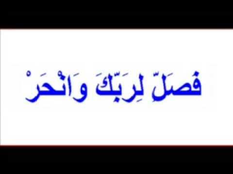 Quran Malayalam Translation Surah 108 AlKausar with Arabic Text & Recitation