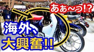 【海外の反応】衝撃!アメリカ社会を変えた伝説的な日本のバイクの「復活」に世界が驚愕!外国人「ありがとうホンダ!」【すごい日本】