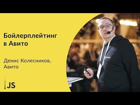 Бойлерплейтинг в Авито | Денис Колесников