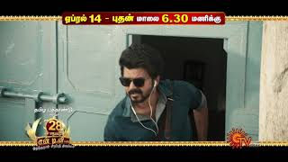 MASTER - Promo 3 | Indian Television Premiere on April 14th @6.30PM | Sun TV