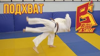 Подхват под две ноги. Дзюдо Harai Goshi(Подхват - один из самых эффективных приемов в дзюдо. Один из вариантов исполнения подхвата разберет заслуже..., 2016-09-16T08:52:28.000Z)
