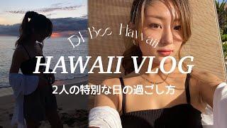 【国際結婚】ハワイで過ごす特別な日VLOG   ビーチでiPhone撮影の裏技も💖👫