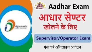 Uidai Aadhar Exam Registration,How to Apply for Aadhar Supervisor/Aadhar Operator Certificate online