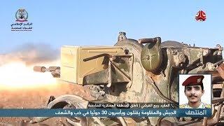 الجيش والمقاومة يقتلون ويأسيرون 30 حوثيا في خب والشعف