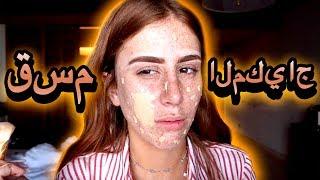 REBOCO ÁRABE REAL!  😱 مكياج عربي  🇦🇪