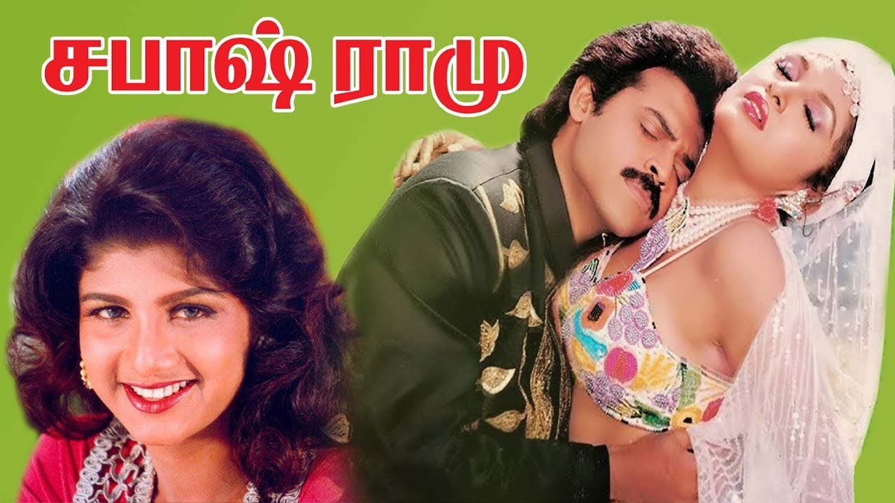 Download Sabhash Ramu | Tamil dubbed movie | Venkatesh,RamyaKrishna,Rambha | M.M.Keeravani | K.RaghavendraRao