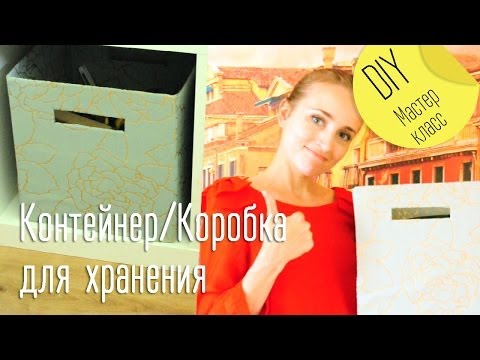 Коробка для хранения своими руками / Мастер-класс / Olga Drozdova