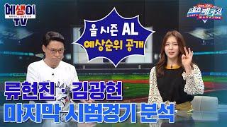 [메생이TV] 류현진, 김광현 마지막 시범경기 전격 분석!