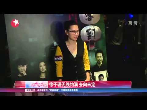 《看看星闻》:  徐子珊Kate Tsui无线约满 去向未定Kankan News【SMG新闻超清版】