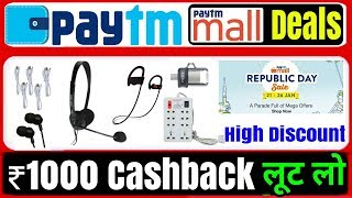 Paytm 1000 Cashback Offer | Paytm Mall Republic Day Sale Best Deals | 2019 High Discounted Products