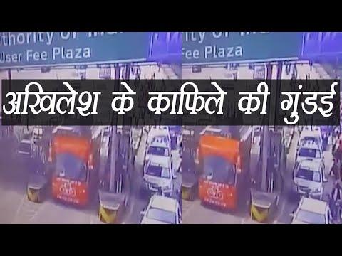 Akhilesh Yadav का 175 गाड़ियों का काफिला बिना toll tax दिए गुजरा, Watch Video । वनइंडिया हिंदी