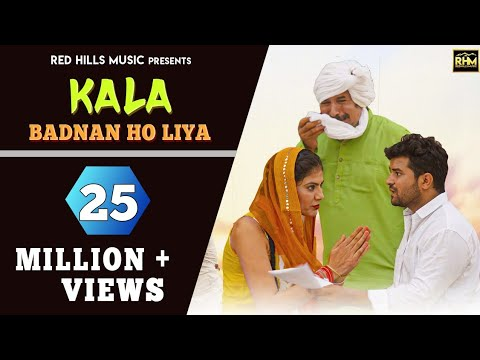 Kala Badnam Ho Liya (Full Video) Rohit Pharaliya | New Haryanvi Songs Haryanavi 2020 | Hr Song 2020