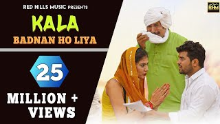 Kala Badnam Ho Liya (Full Video) Rohit Pharaliya | New Haryanvi Songs Haryanavi 2019 | Hr Song 2019